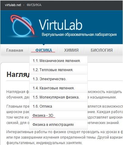 Виртуальная лабораторная работа