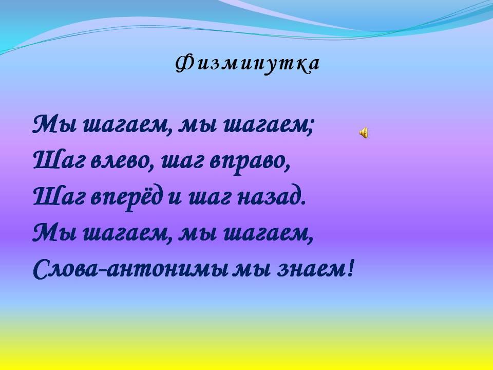 урок русского языка знакомство с синонимами