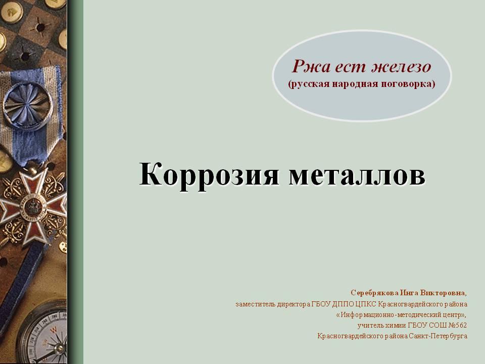 Доклад защита металлов от коррозии 3268