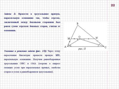 Решить задачу нужно построить треугольник решение задач операционным способом