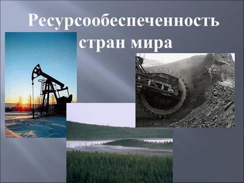 По теме природные ресурсы и
