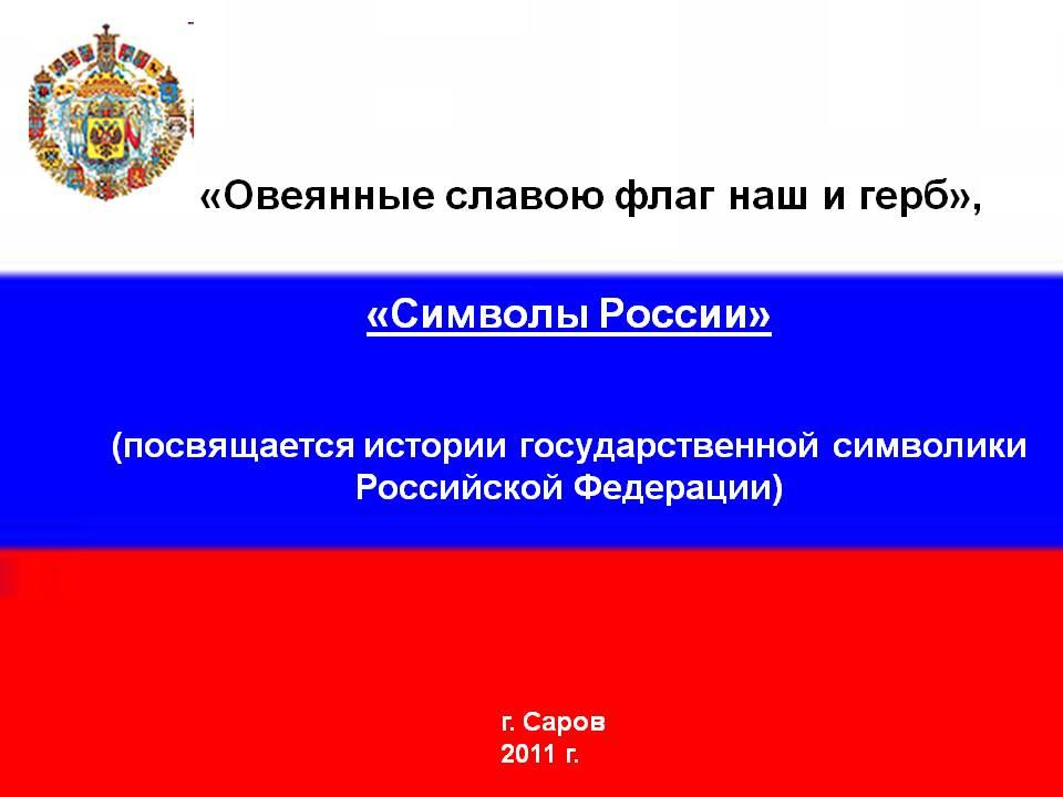 Доклад о символах российской федерации 6972