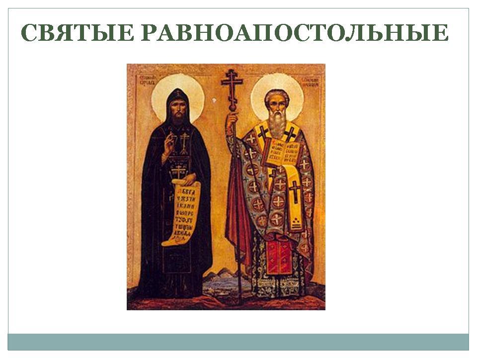 Кирилл и Мефодий - первоучители славянские