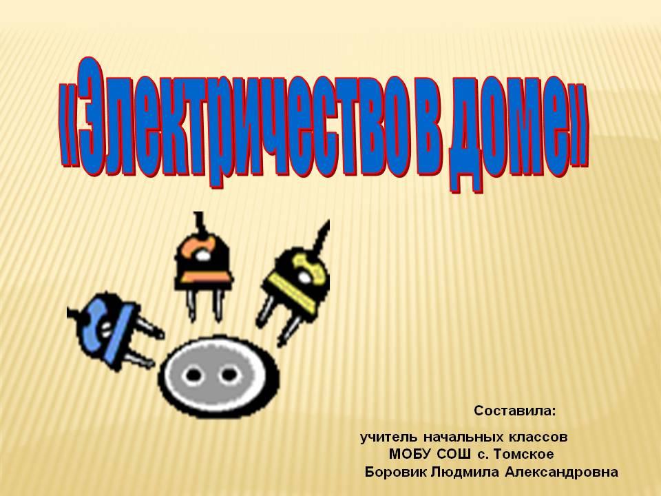 Темы для презентаций на тему электричество