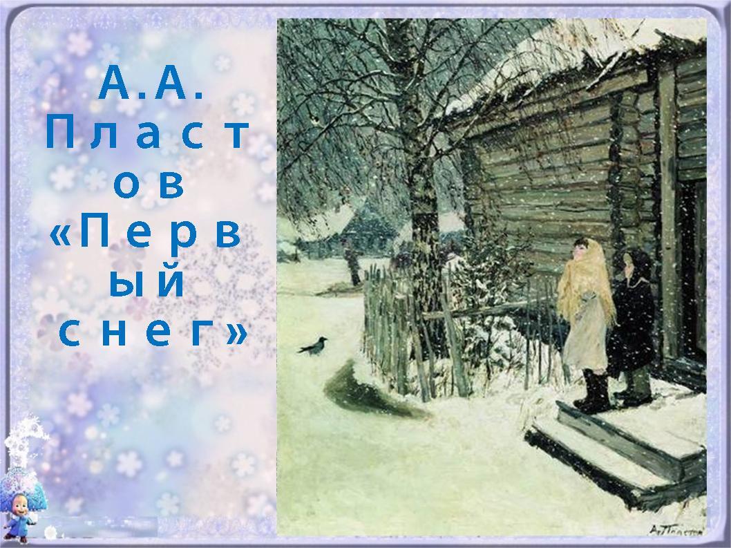 Презентация Стихи О Первом Снеге 2 Класс Школа России