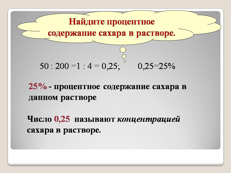 Решение задач по алгебре на концентрацию растворов экономико математические методы моделирования решение задач