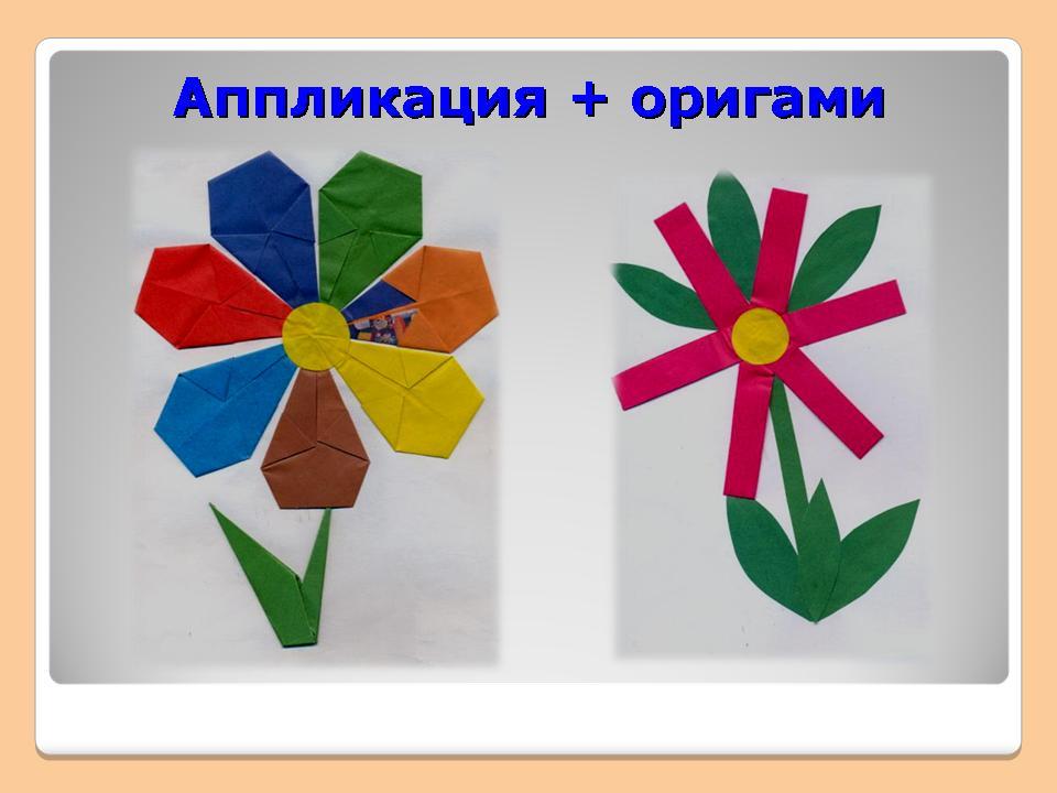 Аппликация с техникой оригами