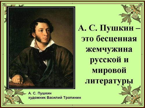 ас пушкин: