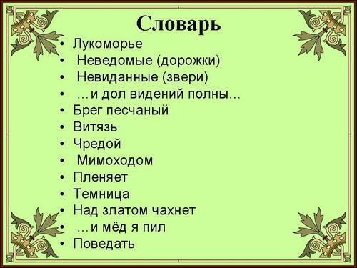 У Лукоморья дуб зеленый сказка читать онлайн - У