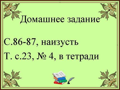 Читать путешествие и петербурга в москву в сокращении