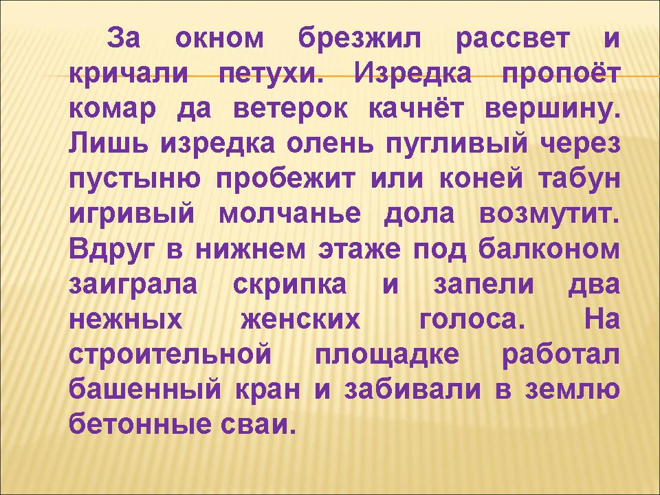 """Презентация """"общий второстепенный член в сложносочиненном пр."""