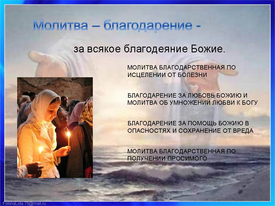 Слушать Анализ стихотворения м.Слушать Слушать Понятие Православные