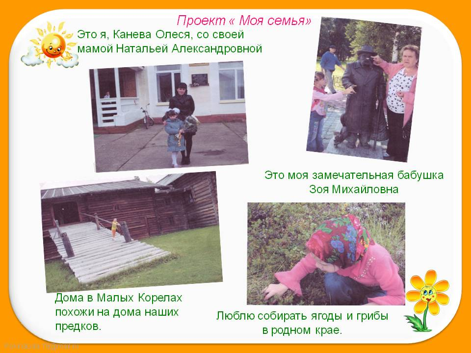 Как сделать рассказ о семье