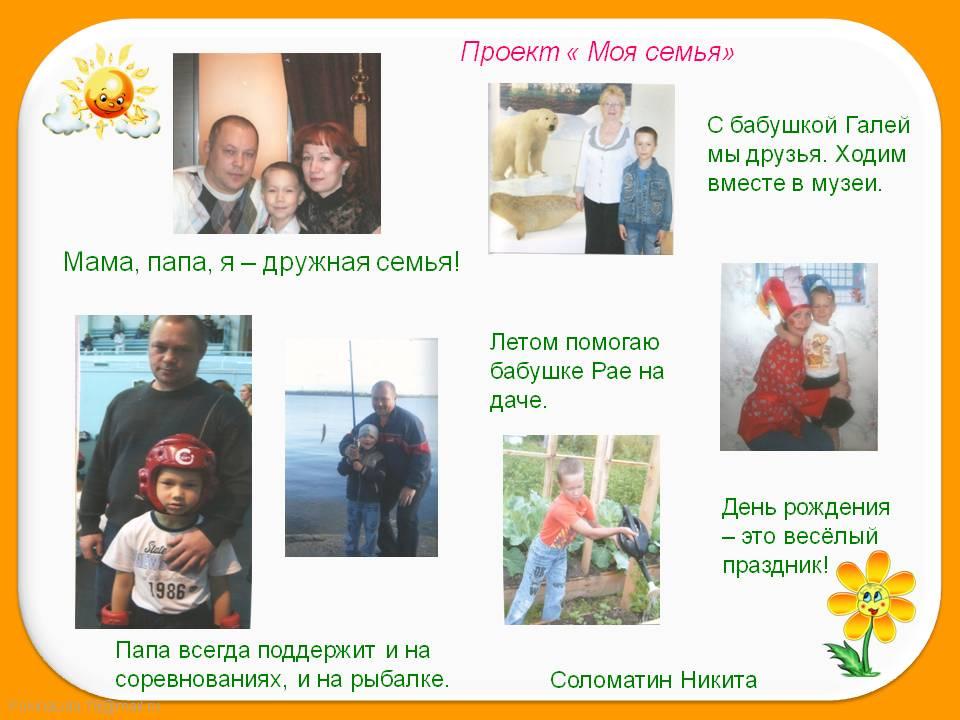 Проект 1 класс моя семья