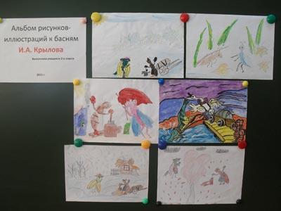 Днем, подпись к рисункам на выставку