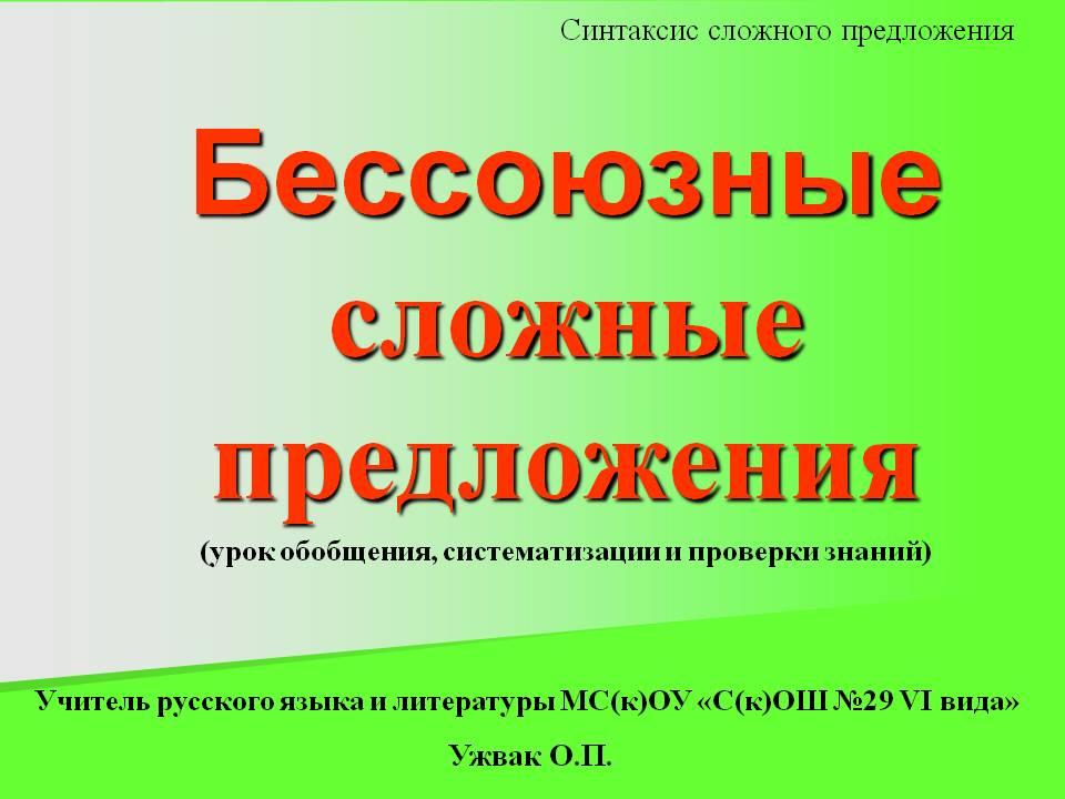 урок русского языка понятие бсп презентация конспект урока