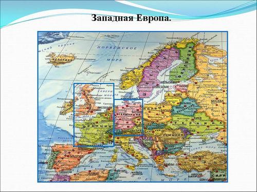 Страны и субрегионы зарубежной европы