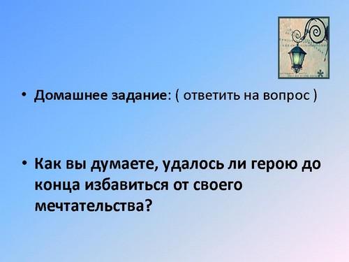 роман достоевского белые ночи сочинение рассуждение