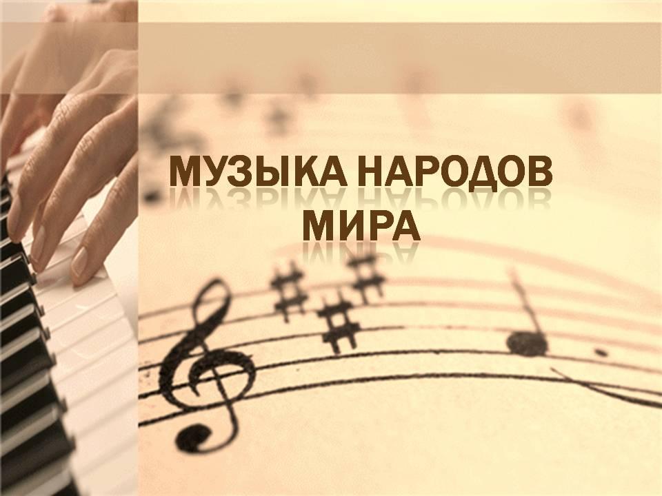 Слово и музыка доклад 2746
