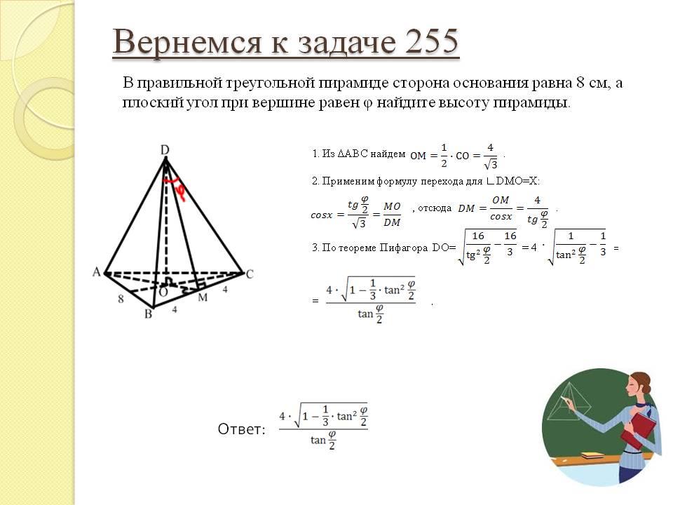Решение задач по геометрии 10 класс пирамиды налогообложение решение задач онлайн