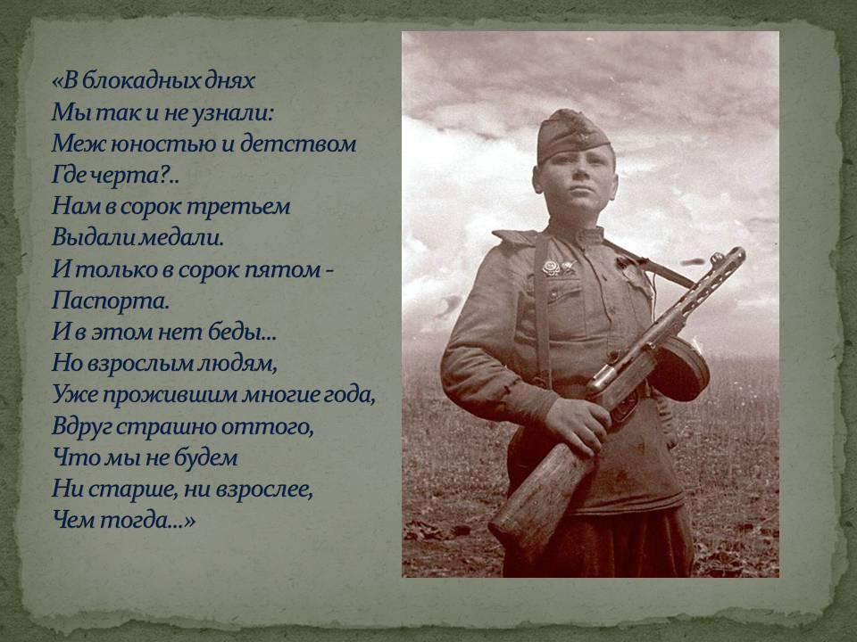 Реферат о войне для дошкольников 2711