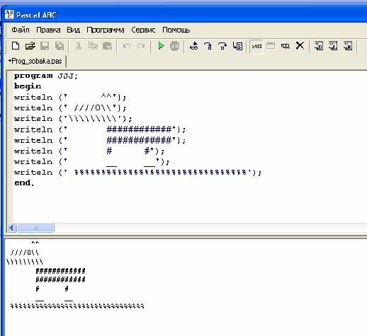 Программа Программирования Паскаль