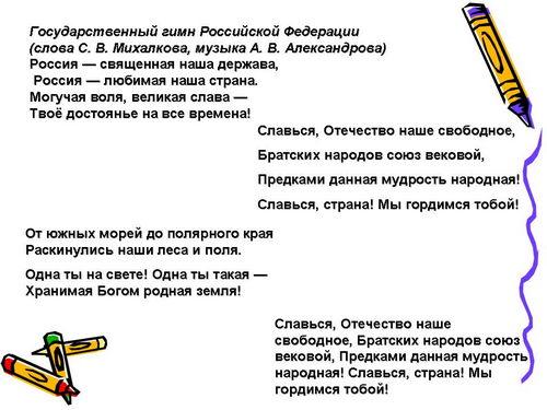 Урок окружающего мира тема россия
