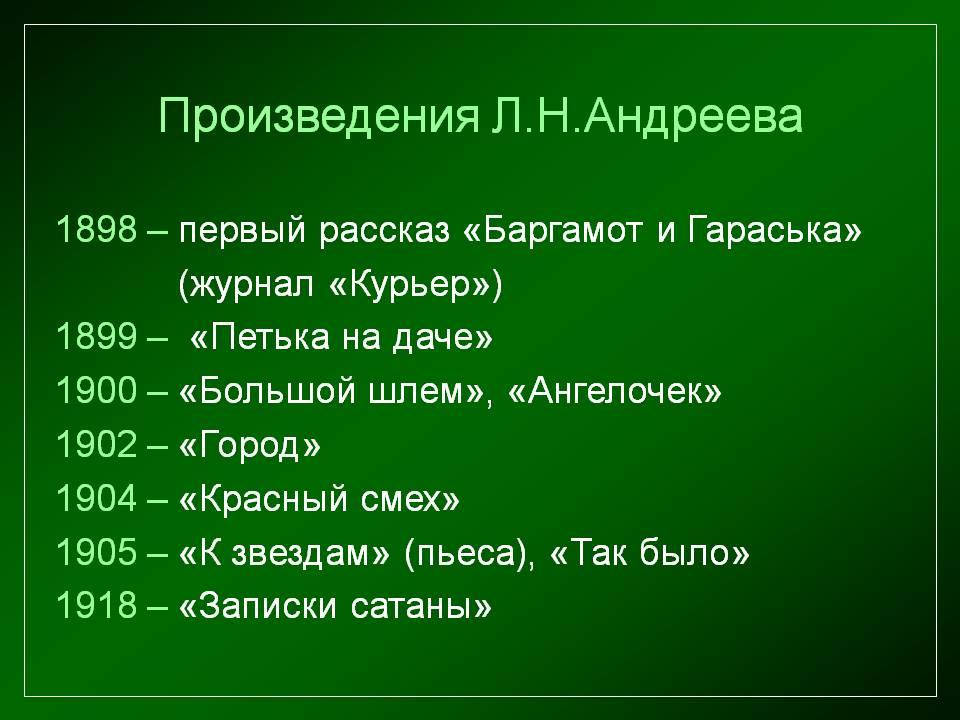 Леонид андреев красный смех