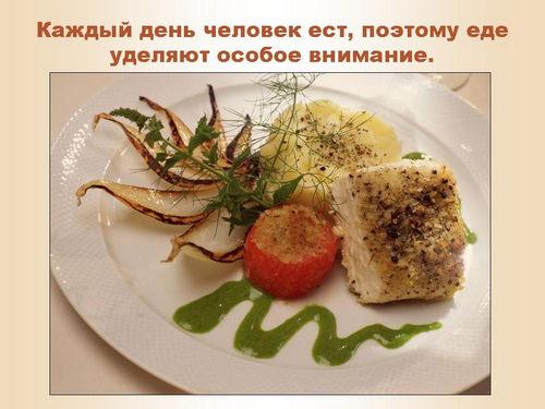 программа разговор о правильном питании официальный сайт