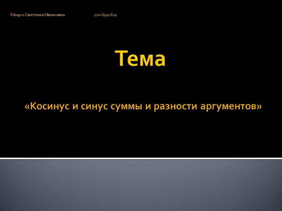 Презентацию Синус И Косинус Суммы И Разности Аргументов