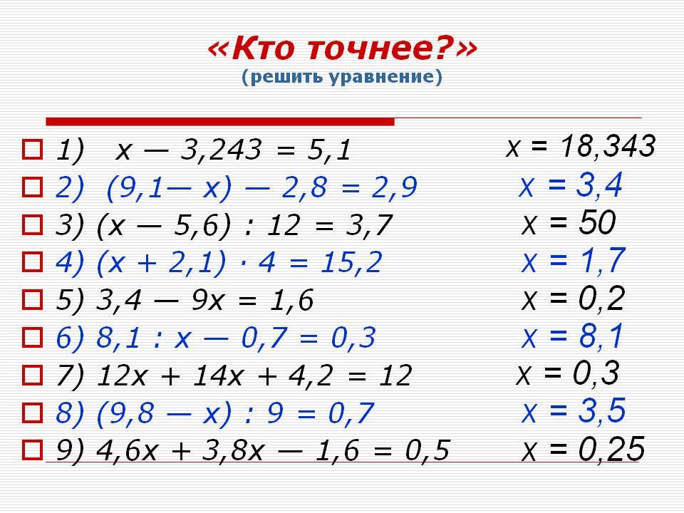 Примеры решений задач с десятичными дробями решение задач по алгебре с действиями