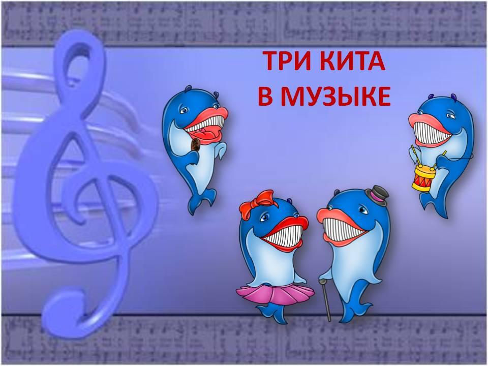 3 кита в музыке картинки