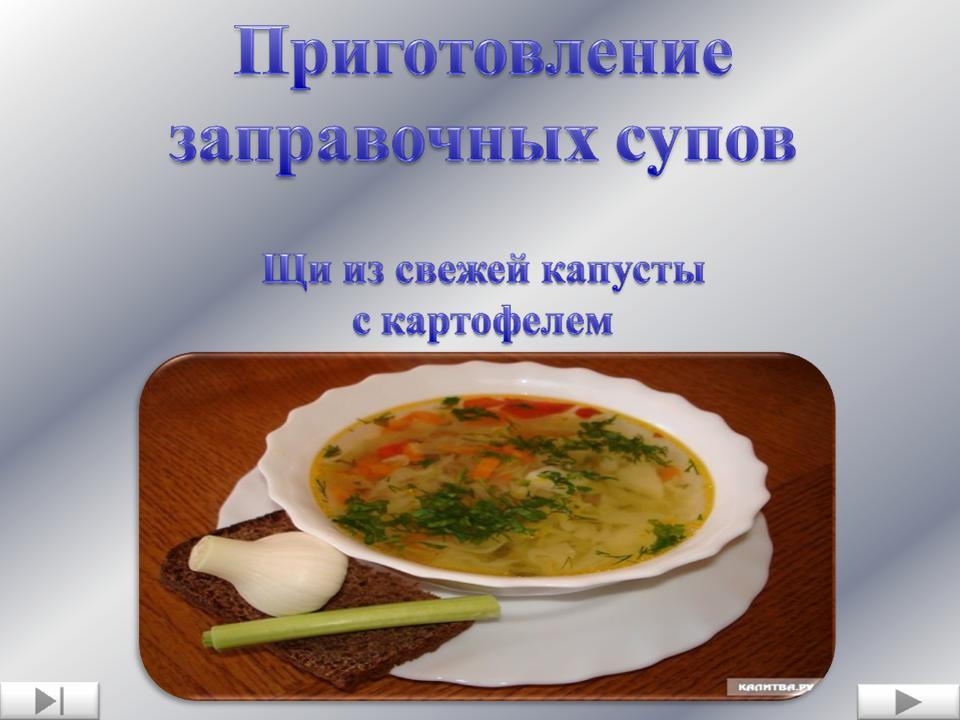 щи из свежей капусты и картофелем из сборника рецептур