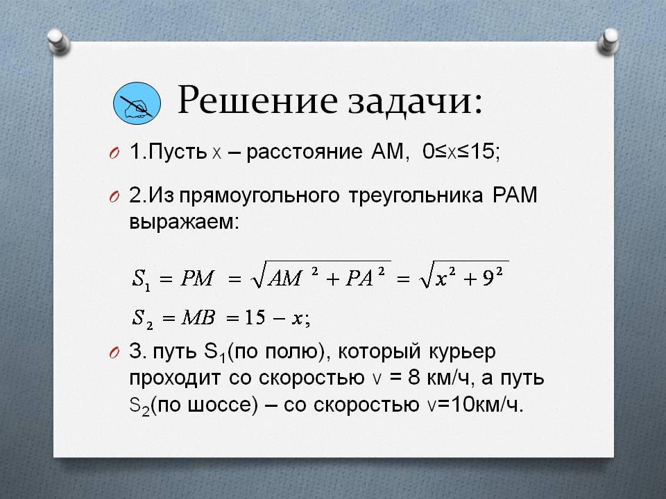 Прикладная задача по теме производная с решением решить задачу по математике бесплатно 7 класс