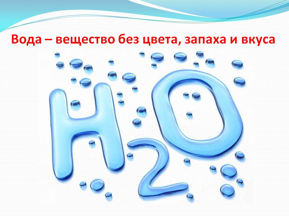 Вода и ее значение для человека реферат 3024