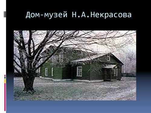 презентация 190 летию н а некрасова