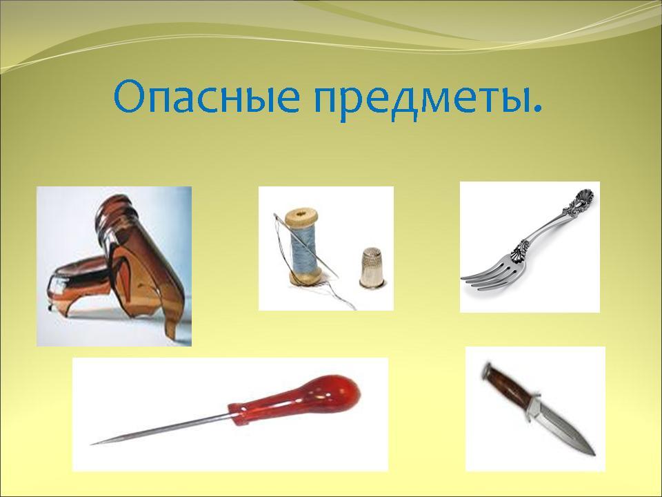 опасные предметы для детей в картинках скачать бесплатно