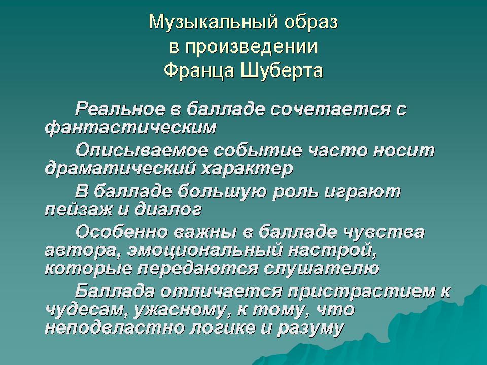 Конспект открытого урока музыки Ф. Шуберт Лесной царь