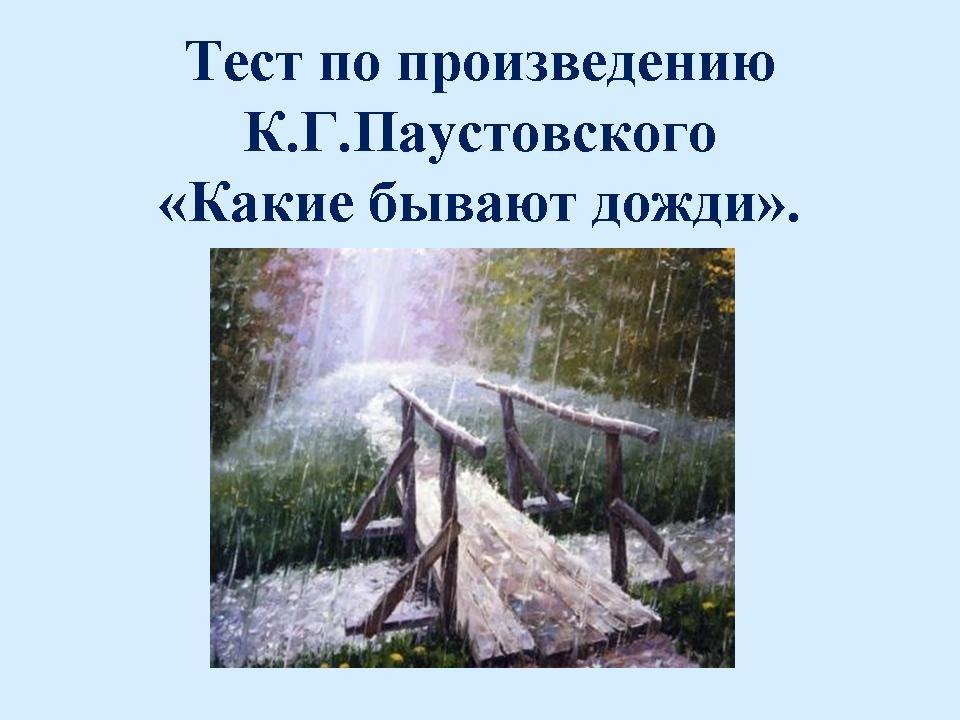 Какие Бывают Дожди Паустовский