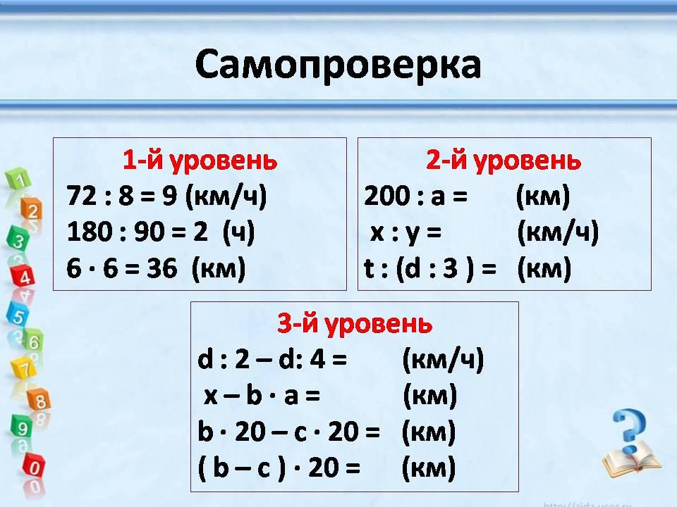 Задача про время 3 класс их решения решение задач по геометрии пересечение плоскостей