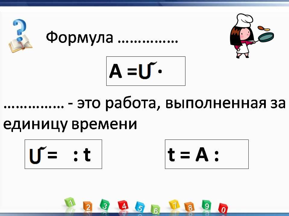 Решение задач работа производительность время 4 класс презентации по решению задач 5 класс математика