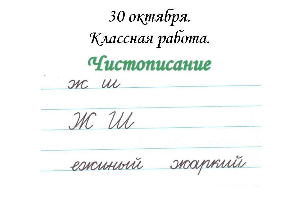 Урок русского языка по теме слова