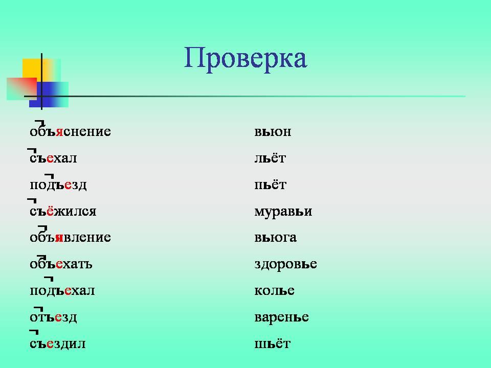 список всех слов с твердым знаком