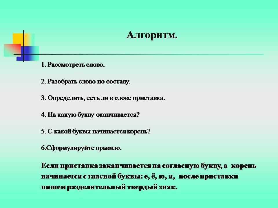диктант с разделительным твердым знаком 3 класс
