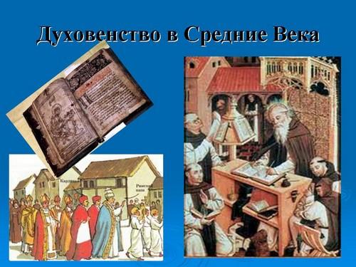 Средневековую на тему для темы презентаций