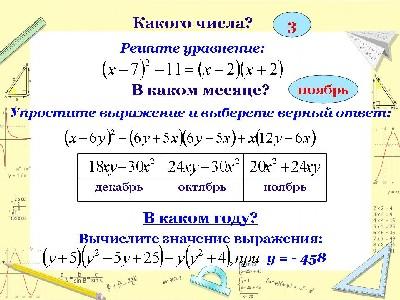 конспект урока по алгебре 7 класс на тему формулы сокращенного умножения