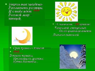Урок Презентация Личные Местоимения 6 Класс Ладыженская