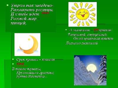 уроки русского языка знакомство