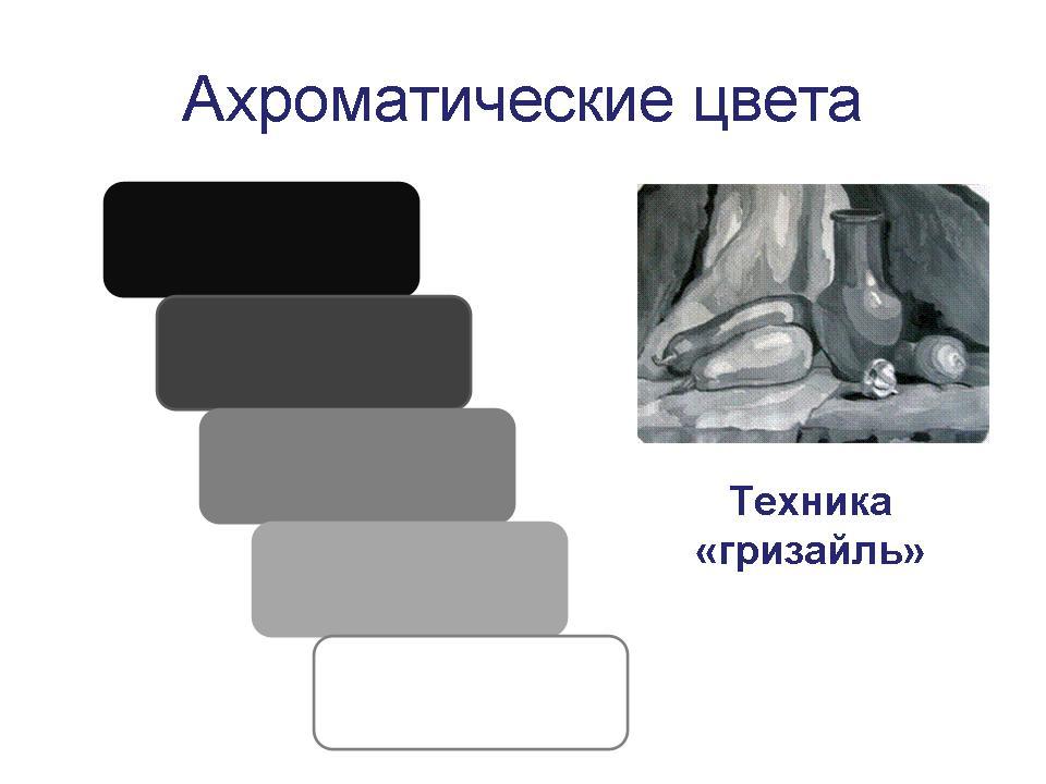 ахроматическая гамма - презентация онлайн | 720x960