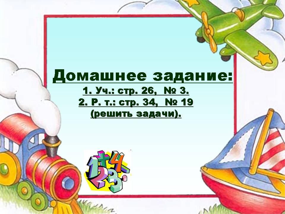 знакомство с задачей 1 класс школа россии